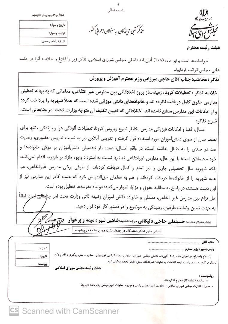 تذکرات امروز یکشنبه ۲۱ اردیبهشت ماه آقای حاجی به مسئولین دولتی