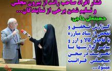 فیلم – صحن علنی مجلس ۲۳ اردیبهشت ۹۹