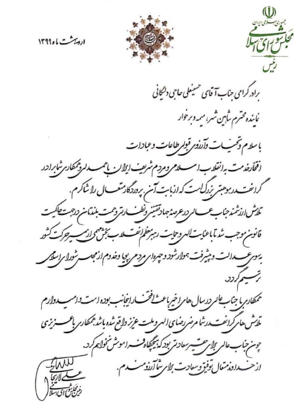 تقدیر آقای لاریجانی از آقای حاجی