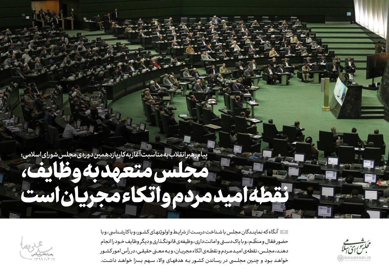 پیام رهبر انقلاب به مناسبت آغاز به کار یازدهمین دورهی مجلس شورای اسلامی: