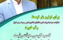 برای اولین بار پس از انقلاب اسلامی، شهرستان های شاهین شهر و میمه و برخوار صاحب کرسی هیأت رئیسه مجلس شد