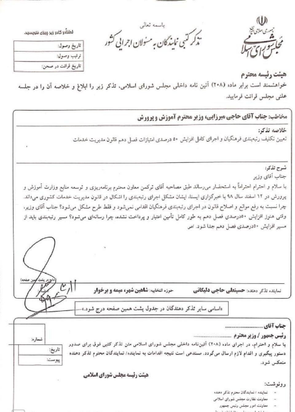 تذکر حسینعلی حاجی به وزیر آموزش و پرورش درباره تعیین تکلیف رتبه بندی فرهنگیان
