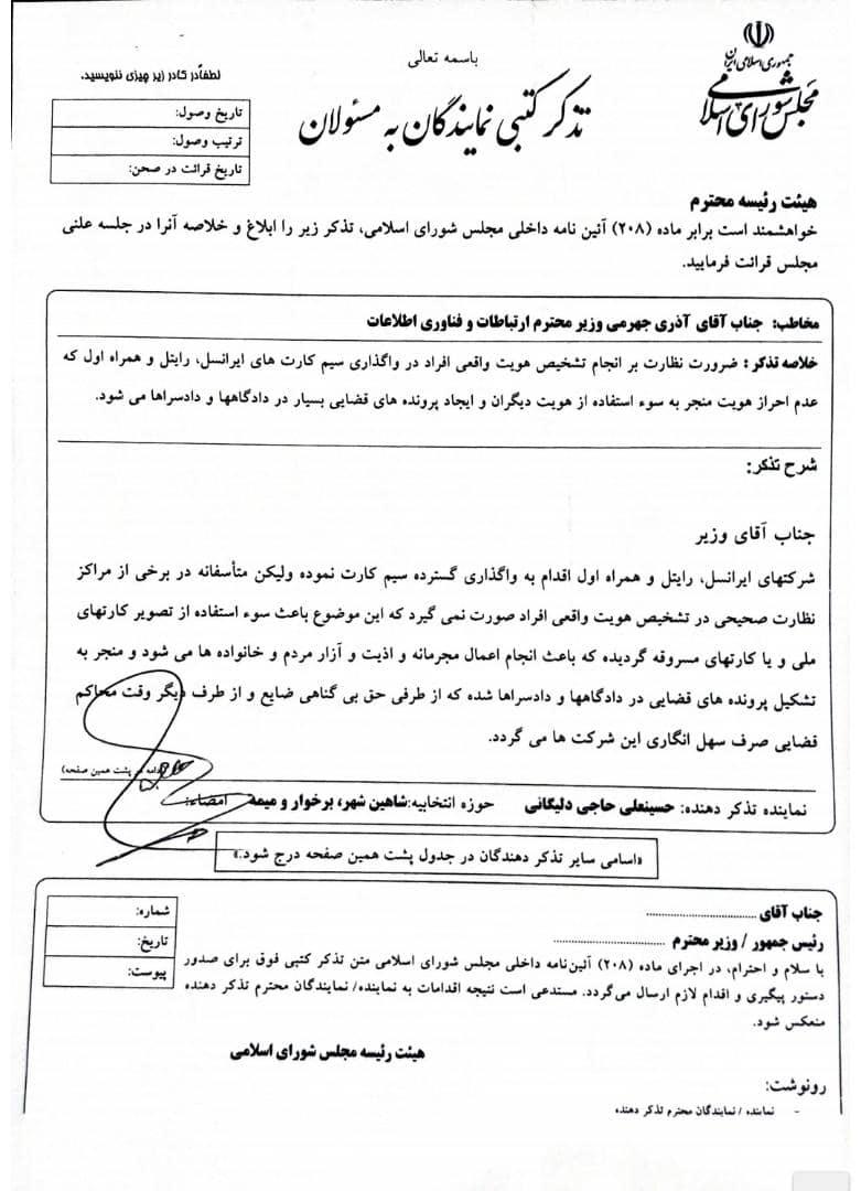تذکر به وزیر ارتباطات درباره نظارت بر تشخیص هویت افراد در واگذاری سیم کارت