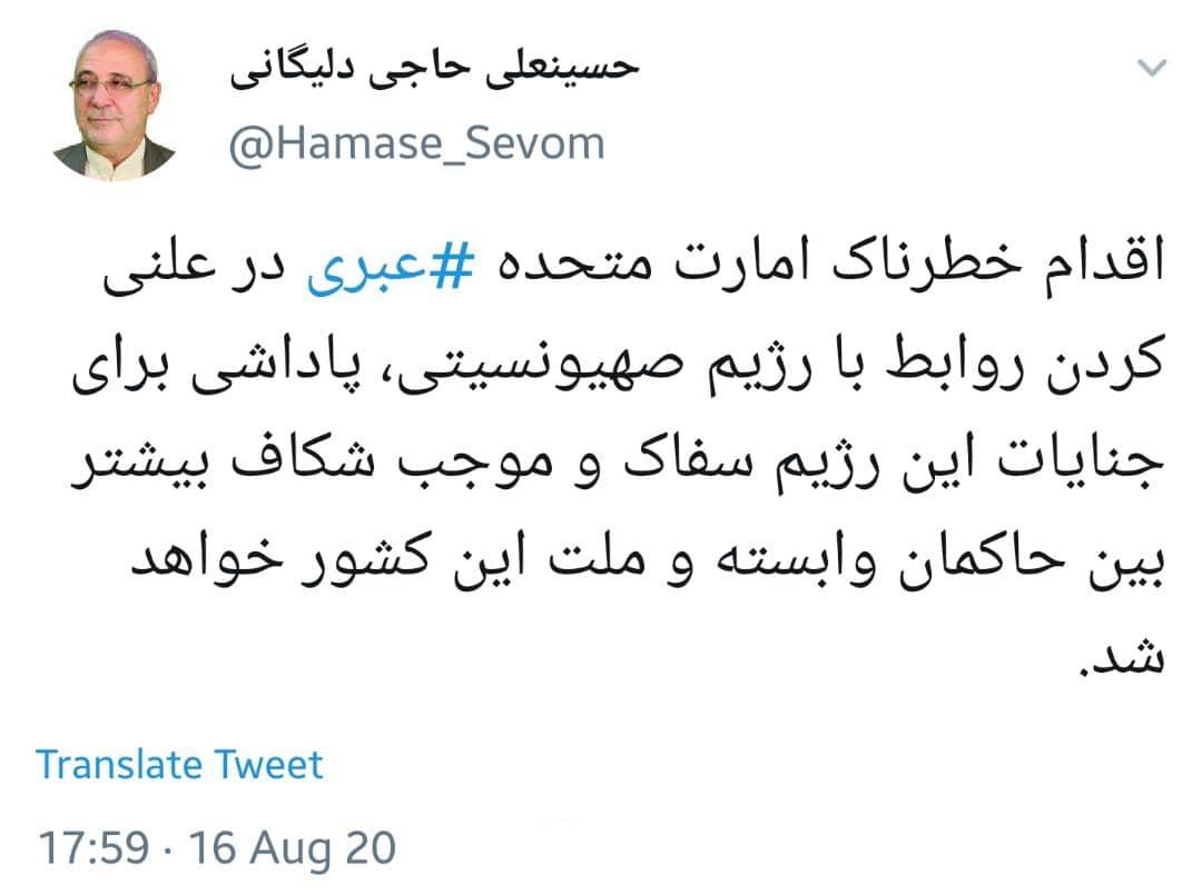 توئیت واره/ امارات متحده عبری