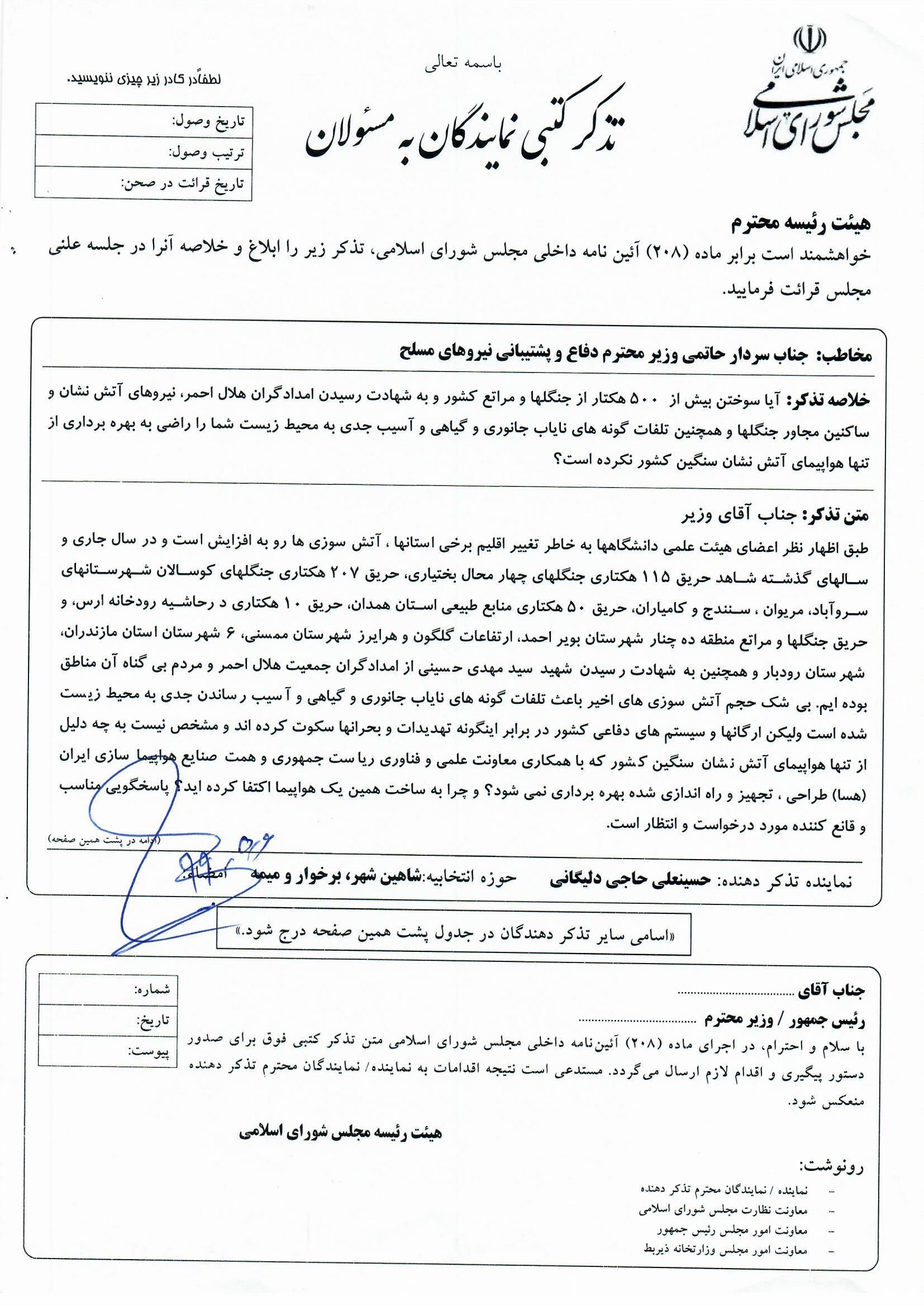 تذکر کتبی آقای حاجی به وزیر دفاع