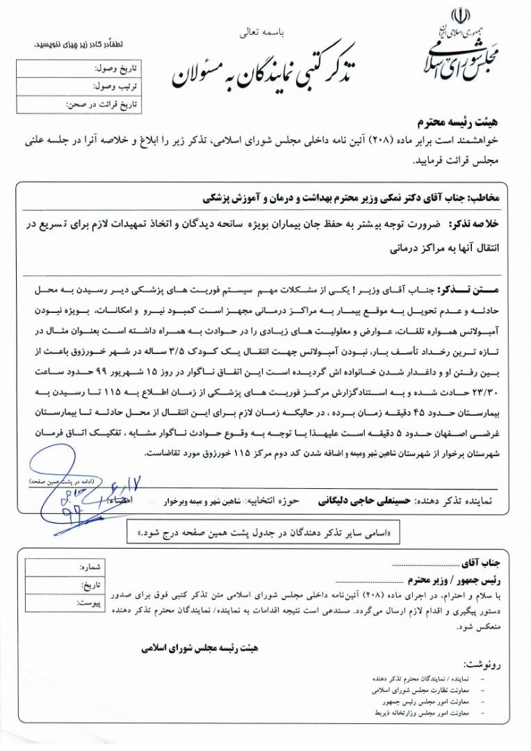 تذکرکتبی به وزیر بهداشت درخصوص تسریع در عملیاتهای امداد رسانی