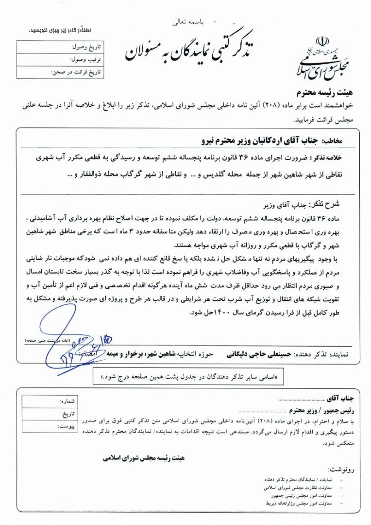 ادامه سلسله پیگیری های آقای حاجی درخصوص قطعی و افت فشارآب در مناطق مختلف شاهین شهر و گرگاب