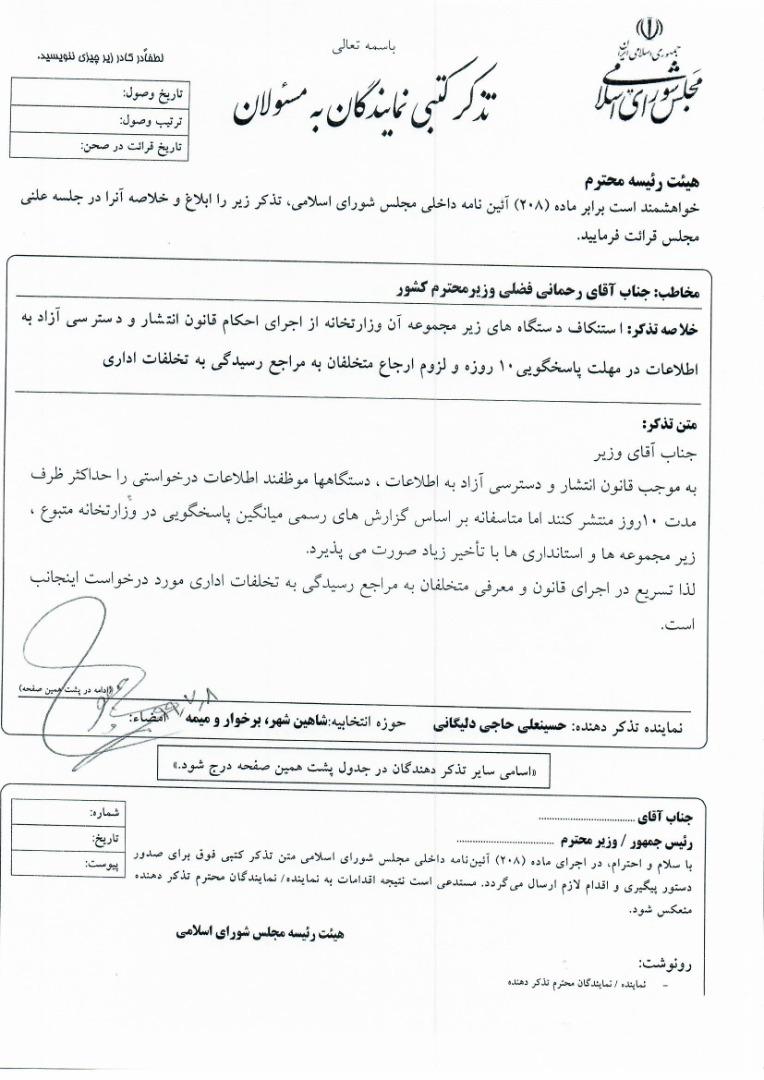 نوبت شفافیت خواهی به وزارت کشور رسید…