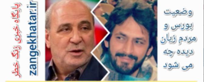 گفت و گوی وحید اعظمی مدیرمسئول پایگاه خبری زنگ خطر با حسینعلی حاجی