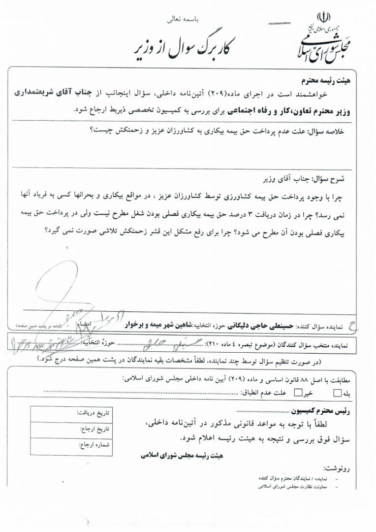 تذکر کتبی آقای حاجی به وزیر تعاون ،کار و رفاه اجتماعی