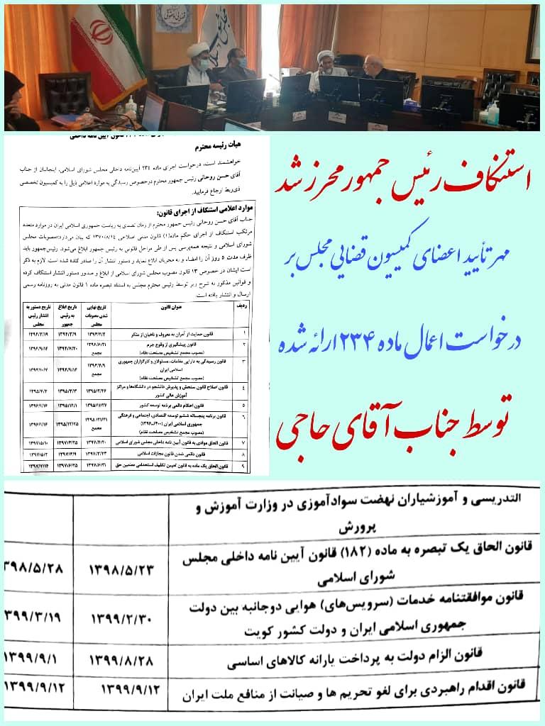 درخواست اعمال ماده ۲۳۴ آئین نامه داخلی مجلس شورای اسلامی توسط آقای حاجی