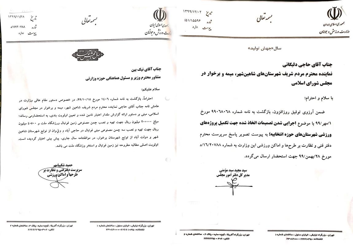 تکمیل پروژه های ورزشی حوزه انتخابیه محور پیگیری های مکرر آقای حاجی